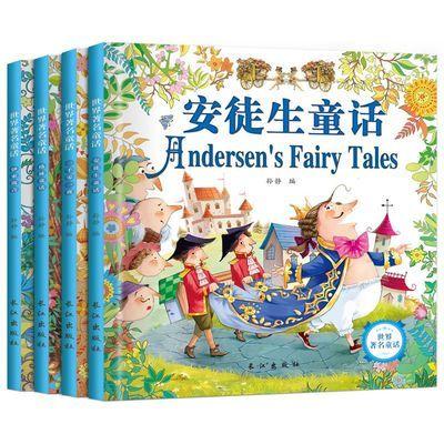 安徒生童话注音版格林童话全集伊索寓言一千零一夜小学生课外阅读