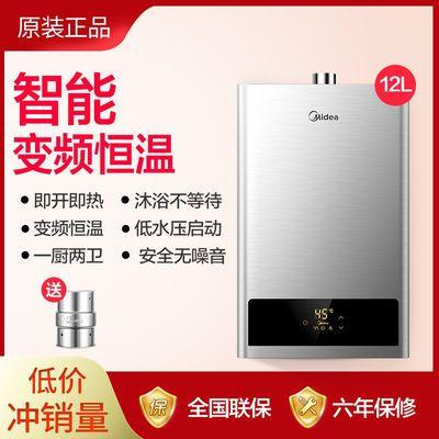 美的[防冻包安装]10升燃气热水器家用天然气液化洗澡JSQ20-HWA