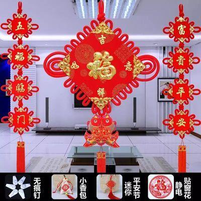 【省钱套装】中国结挂件福字客厅对联大号家居壁挂装饰春节过年庆