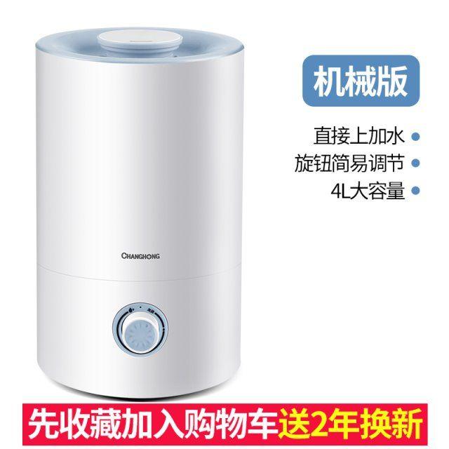 长虹加湿器家用静音卧室宿舍小型喷雾除菌孕妇婴儿净化空气香薰机