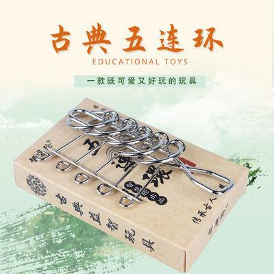 五连环益智玩具解环解锁创意套装成人智力儿童解压九连环系列