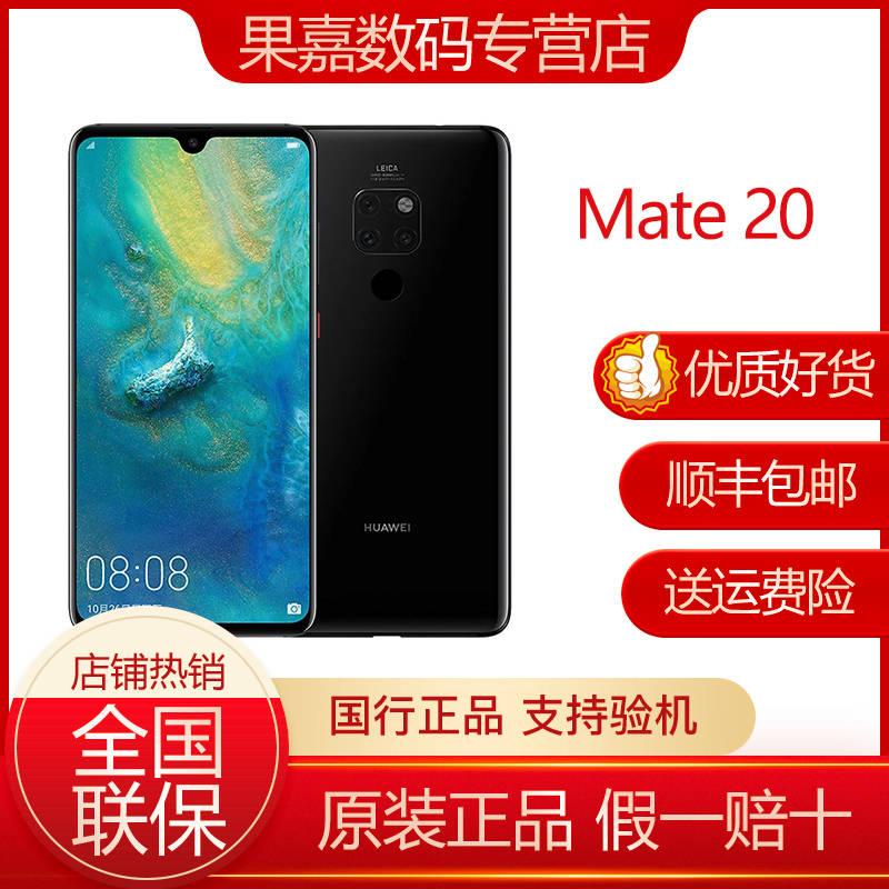2199元包邮  HUAWEI 华为 Mate 20 智能手机 6GB+128GB