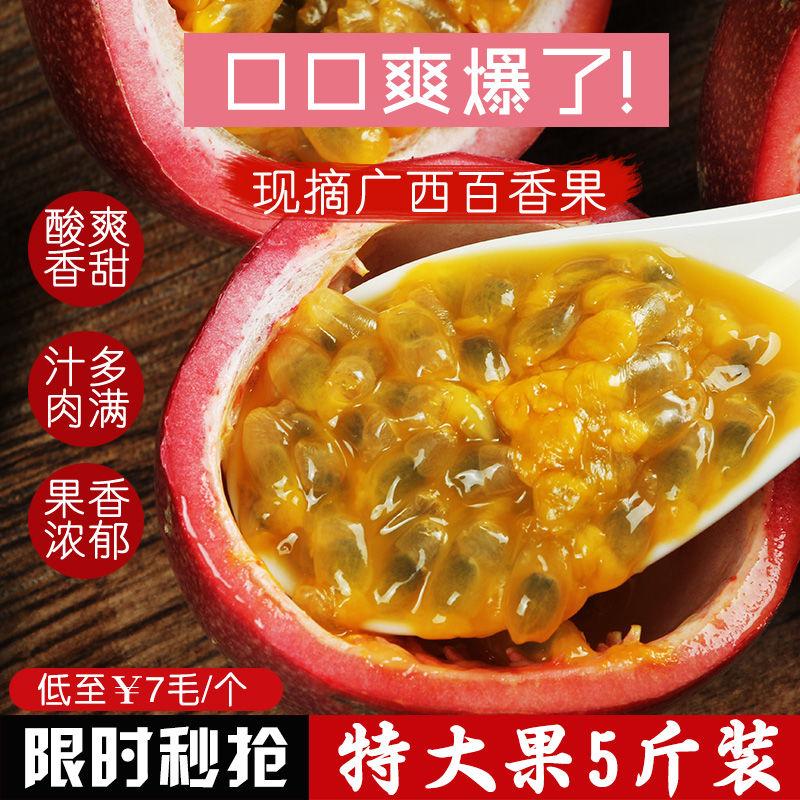 【香精灵】广西新鲜百香果大果5斤2斤3斤10个12个15个中果水果_6