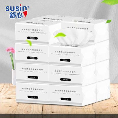 【超多480张】舒心肤润大规格纸巾抽纸批发整箱卫生纸家用大包纸