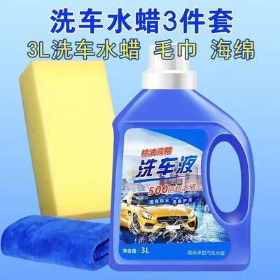 洗车液水蜡4-9斤大桶套装汽车用品泡沫清洁剂白车去污上光打蜡