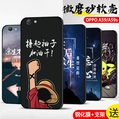 oppoa59s手机壳oppoa59手机套男硅胶防摔磨砂软壳a59m保护套女潮
