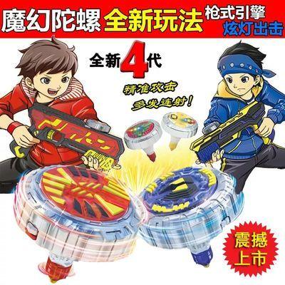 灵动魔幻陀螺4代5玩具单双核儿童合体梦幻枪发光男孩子战斗盘套装