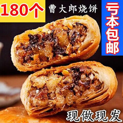 【180个特价】正宗新鲜黄山烧饼梅干菜肉饼75/60/15个一口酥150g