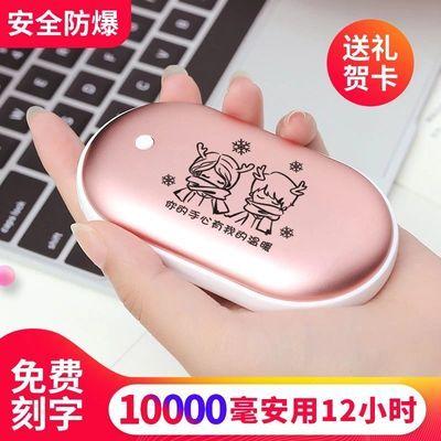 暖手宝充电宝两用USB冬季迷你小型学生随身便携式定制防爆暖宝宝
