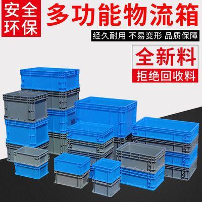 EU工业塑料欧标物流箱带盖五金汽配工具收纳箱车间物料食品周转箱