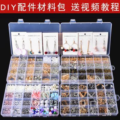 手工制作DIY耳环配件材料包 自制耳钉耳夹耳坠耳饰品工具套装女