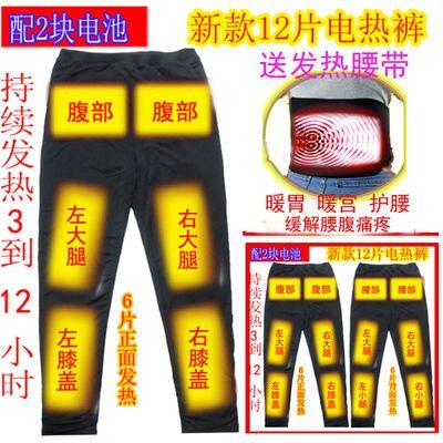 裤子尺码建议:M(80-110斤)。L(110-130斤)。XL(130-150斤)。XXL(150-170斤)。XXXL(170-190斤) 深圳市暖心科技入驻拼多多,商品主图放大为了更清晰可见。发热片大小相当于苹果6手机屏幕那么大。3年发热裤制造经验,让你的冬天不再冷!即可改善多种慢性病 通过直流远红发热体,加热人体相应部位,从而加快全身血流,又可改善全身循环,多种慢性病得到改善,微磁疗法改善血液状态,降低粘稠度,防止心脑血管意外的发生。锂电池12000毫安,6片装 4档可调节,控制开关在电池上。 红色高档2-3小时左右。中档温度 可使用4个左右小时。低档温 可使用5小时。闪灯6小时s5