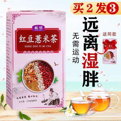 红豆薏米茶祛湿茶排毒养颜茶瘦身茶去湿气芡实薏仁茶减肚子养生茶