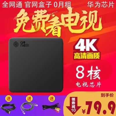 电视盒子iptv全网通4K安卓高清网络机顶盒wifi家用免费电视电影