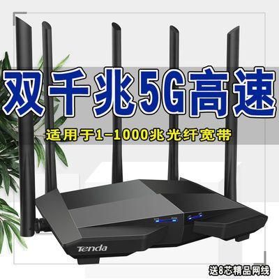 【全新正品】无线千兆路由器穿墙王高速wifi光纤5g有线1200M双频