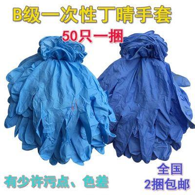 B级一次性手套丁晴乳胶多色加厚劳保耐磨胶皮修机械防油工地批发