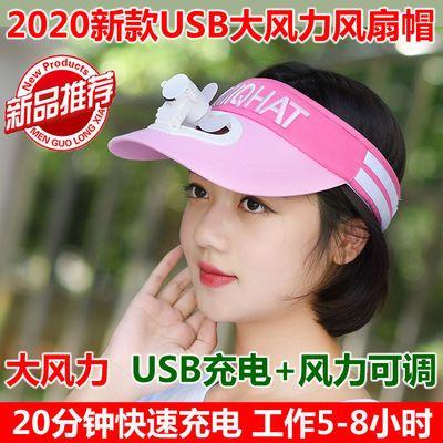 充电带风扇的电风扇帽子多功能成人遮阳防晒钓鱼帽男女戴头上夏天