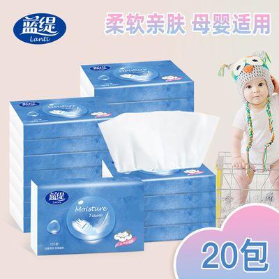 【经典款20包】蓝缇婴儿亲肤高保湿纸柔纸巾软抽抽纸面巾纸整箱