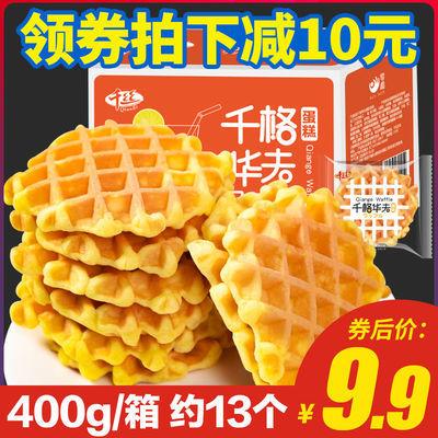 【买一送一】千格华夫饼早餐手撕面包蛋糕点心小吃网红零食品批发
