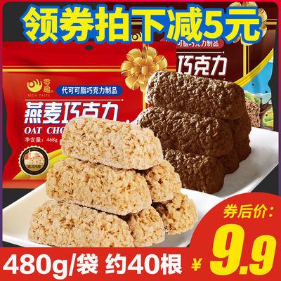 买一送一燕麦巧克力棒牛奶麦片喜糖果小吃饼干休闲零食品礼包批发