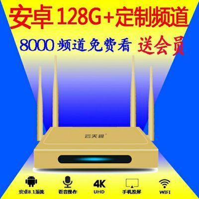 电视盒子网络机顶盒高清家用无线wifi语音遥控播放器安卓4K全网通