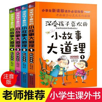 小故事大道理小学生一二三年级课外书籍注音版儿童成长励志故事书