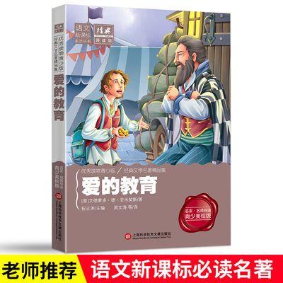 世界经典名著 爱的教育  童年 名人传 伊索寓言 中小学生课外书籍