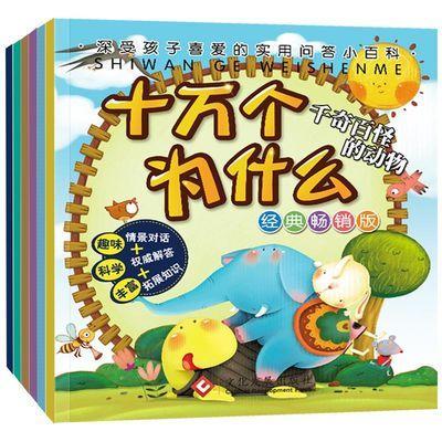 6册注音版小学生幼儿版十万个为什么二三四年级儿童科普百科书籍