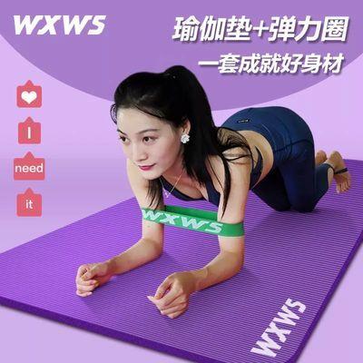 wxws瑜伽垫子初学者加厚防滑加宽加长男女健身减肥家用成人地垫子