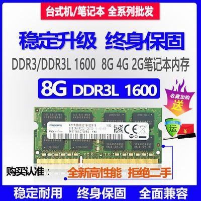 三星芯片全新8G ddr3l 1600笔记本内存条4g PC3L电脑2g DDR3 1333