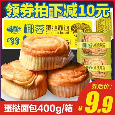 【买一送一】椰蓉蛋挞面包网红早餐手撕蛋糕点心小吃零食品大礼包