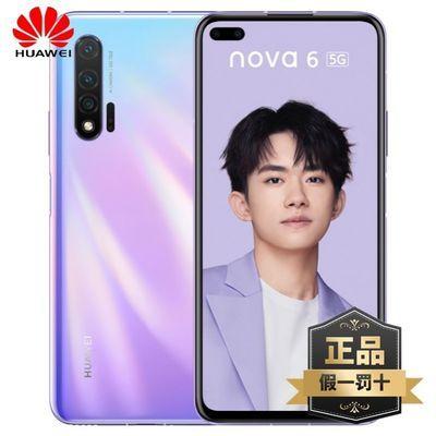 华为nova6 5G官方正品HUAWEI nova 6/nova 6 5G全网通麒麟990手机