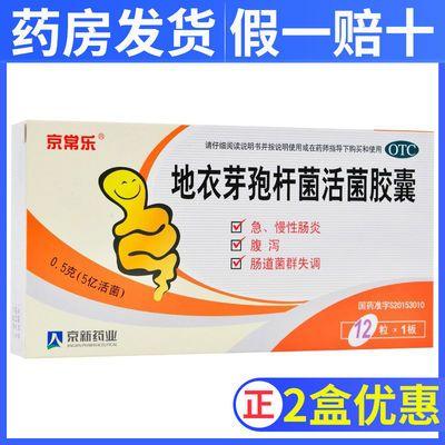 正】京常乐 地衣芽孢杆菌活菌胶囊0.5g*12粒/盒腹泻拉肚子肠炎药