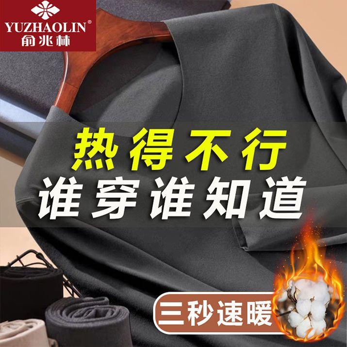 不保暖包退 正品俞兆林男士无痕保暖内衣套装发热加绒V领秋衣秋裤