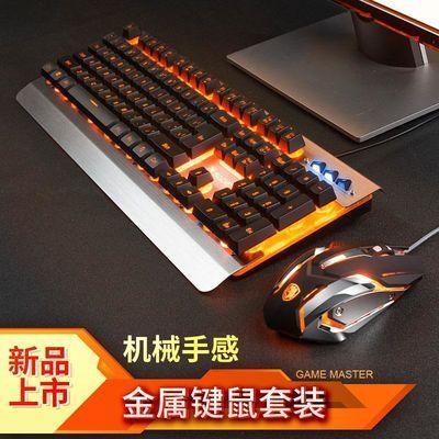 74471/键盘鼠标耳机三件套装有线机械手感电脑家用笔记本游戏吃鸡lol