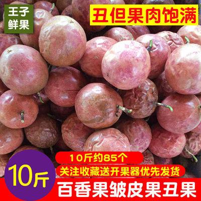广西百香果次果皱皮果10斤花皮果瑕疵果丑果汁酱奶茶店用西番莲5
