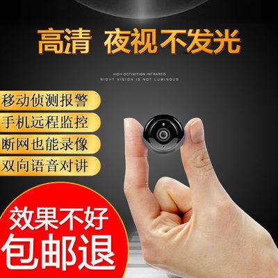 小型监控器高清夜视无线wifi监控摄像头手机远程摄像机家用室外内【3月14日发完】