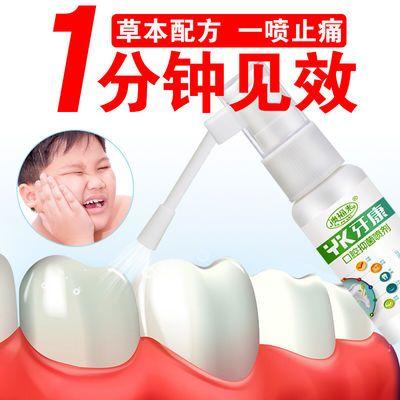 牙疼牙痛药特效药快速牙神经蛀牙虫牙牙洞上火药牙龈肿痛消炎喷剂的宝贝主图