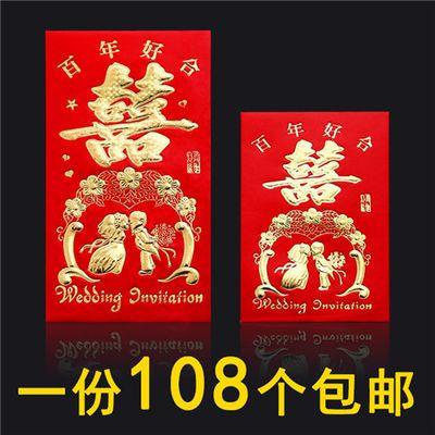 百年好合红包结婚用千元百元平放精致高档创意双喜红包硬纸大中小