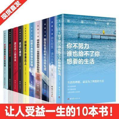 人生必读成功心理 不努力不了畅销书的生活心理学书籍你想要