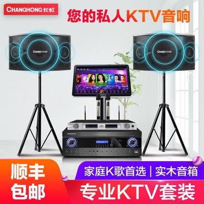 长虹家庭专业音箱KTV音响套装家用语音卡拉ok点歌机点唱功放音响