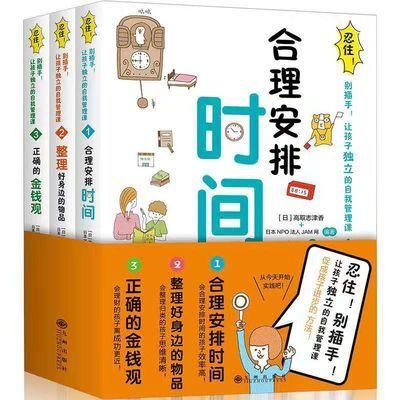 全3册忍住别插手让孩子独立的自我管理课畅销家庭教育育儿书正版