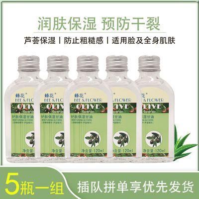 蜂花护肤保湿甘油 芦荟橄榄精华纯正品身体补水滋养保湿男女手霜