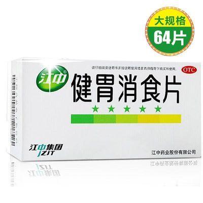 牌健胃消食片64片儿童消化不良调理肠胃药