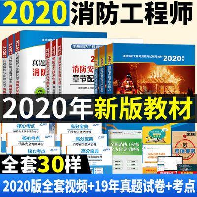 2020消防工程师教材真题试卷视频题库一级注册消防工程师考试教材