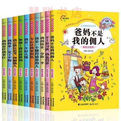 爸妈不是我的佣人小学生必读课外阅读书籍励志儿童故事书注音版