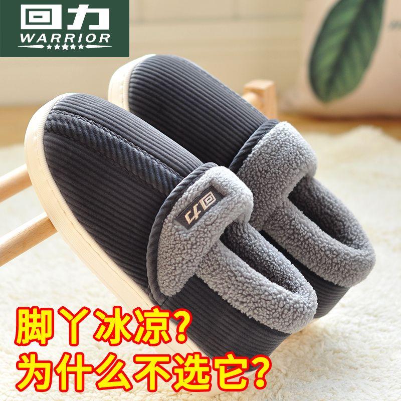 回力男士棉拖鞋包跟包后跟包脚跟家居家用厚底室内保暖棉鞋女冬季