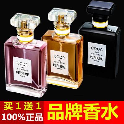 买一送一香水女士持久淡香  每一瓶50毫升