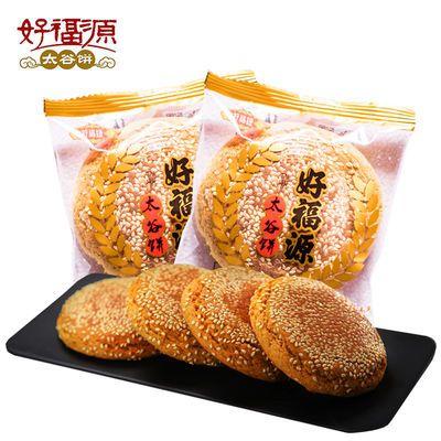 好福源太谷饼原味600g山西特产传统糕点早餐面包点心小吃零食10袋