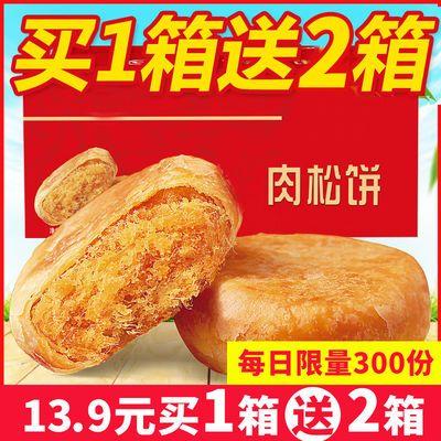 【买一送二】肉松饼早餐营养年货糕点心特产零食小吃休闲面包食品